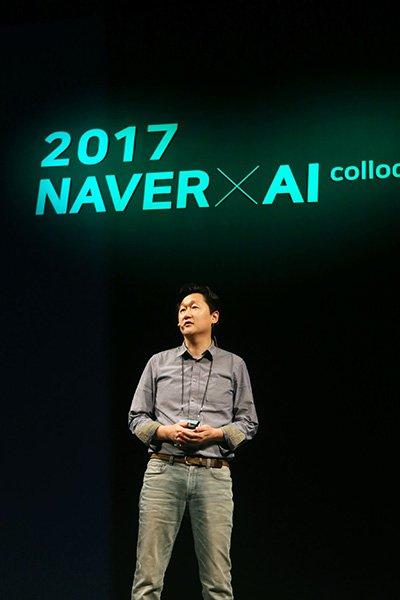 'NAVER X AI 2017' 검색 콜로키움 개최