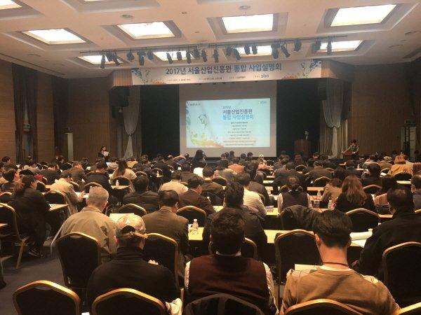 최근 서울산업진흥원은 지난달 28일부터 이달 4일까지 양재·상암DMC·구로G밸리 등에서 2017 통합 사업설명회를 진행했다고 밝혔다.(사진=서울산업진흥원)