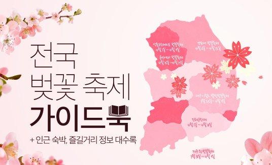 쿠팡이 봄을 맞아 벚꽃축제 여행을 계획하는 고객들을 위해 전국 벚꽃 여행 명소 및 인근 지역 정보를 한자리에 모아 선보인다. 사진=쿠팡 제공