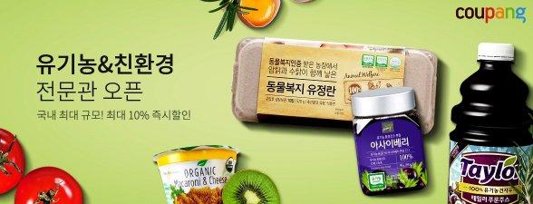 쿠팡은 7일 유기농, 친환경 식품을 한 곳에 모아 판매하는 '유기농-친환경 전문관'을 오픈했다고 밝혔다. 사진=쿠팡 제공