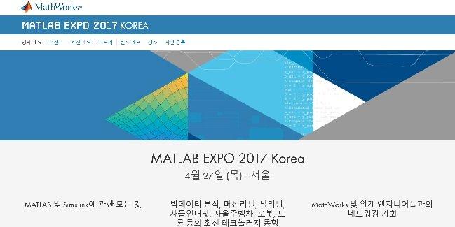 오토노모스 테크놀로지와 4차 산업 속 대학교육 혁신 제시하는 '매트랩 엑스포 2017 코리아' 개최
