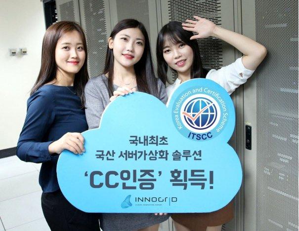 이노그리드, 국산 서버가상화 솔루션 최초  국정원 'CC인증' 획득!