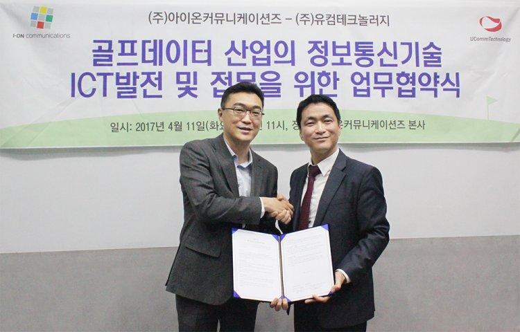 (왼쪽부터) 아이온커뮤니케이션즈 오재철 대표, 유컴테크놀러지 김준오 대표