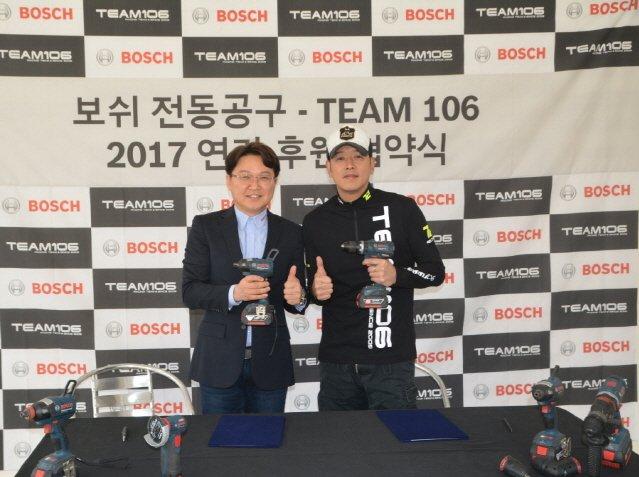 보쉬 전동공구, 류시원 감독의 팀106 후원