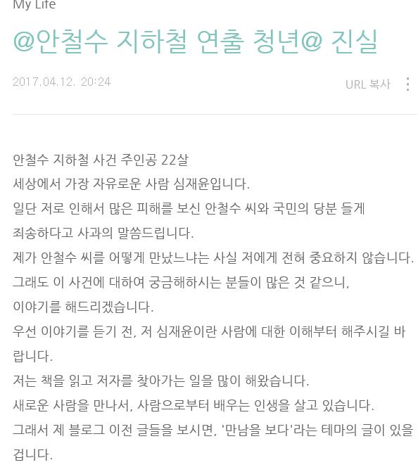 """[단독] 안철수 지하철 연출 논란 청년 직접 해명...""""연출 아닌 우연의 사건"""""""