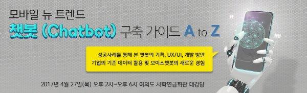 """전자신문인터넷, """"인공지능 챗봇 노하우 공유한다"""""""