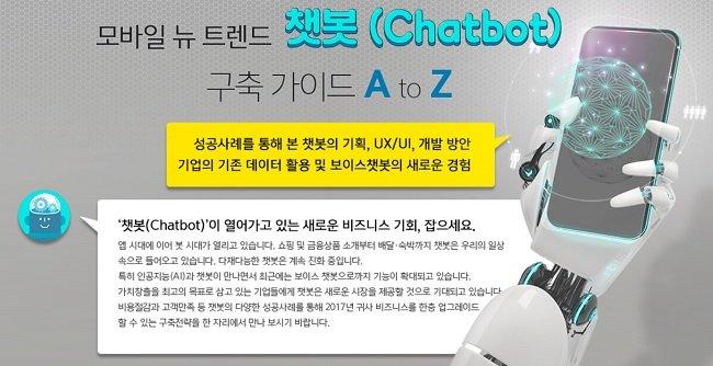 새로운 비즈니스 기회, '챗봇 구축가이드 A to Z' 세미나 개최