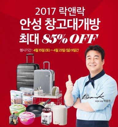 주방생활문화 기업 '락앤락'이 2017년 봄을 맞아 4월 15일부터 23일까지 9일 동안 경기도 안성 물류센터에서 '2017 상반기 안성 창고대개방' 행사를 실시한다고 밝혔다. 사진=락앤락 제공