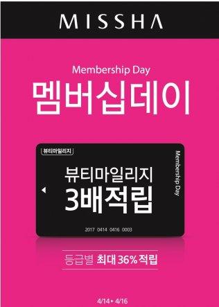 에이블씨엔씨의 브랜드숍 미샤는 14일부터 16일까지 최대 36%의 `뷰티 마일리지`를 적립해주는 `멤버십 데이`를 실시한다.
