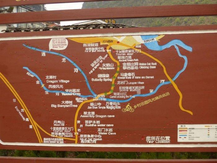 양수오 관광도로 안내판