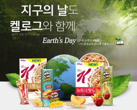 농심켈로그는 지구의 날(4월 22일)을 기념해 17일부터 5월 31일까지 오픈마켓인 G마켓 스마트배송을 통해 켈로그 제품을 구입하면 구매 금액의 10%를 에코머니로 적립해서 국내 현미 농가의 환경을 개선해주는 사회공헌활동을 실시한다고 밝혔다. 사진=G마켓 제공