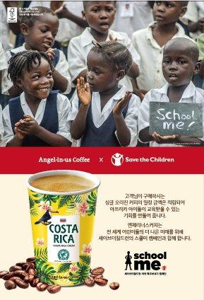 엔제리너스는 오는 20일 싱글오리진 커피 '코스타리카 오로시'를 출시한다. 사진=엔제리너스 제공