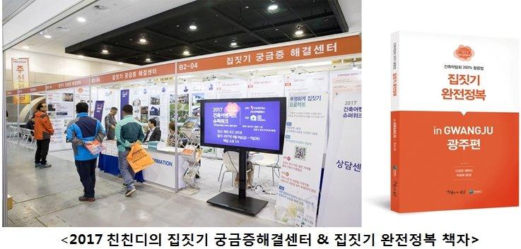 현실적 집짓기 노하우 익히는 '건축어벤저스 전국 투어 집짓기 세미나' 서울개최