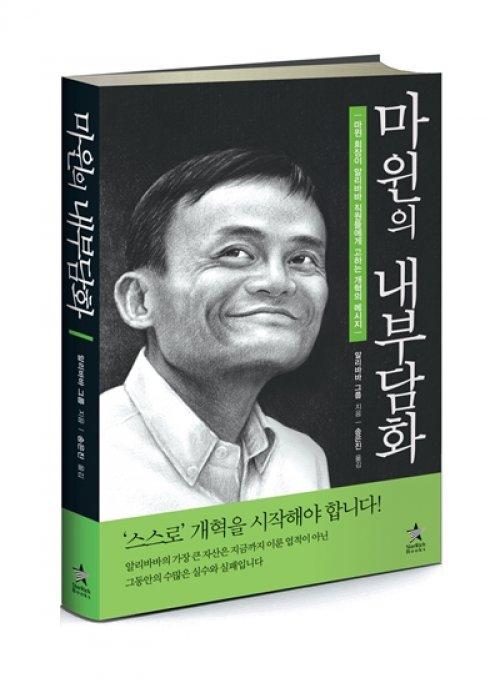 [신간] 알리바바 성공의 경영철학 '마윈의 내부담화' 출간