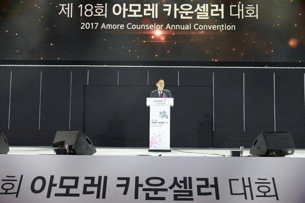 아모레퍼시픽, '제18회 아모레 카운셀러 대회' 개최