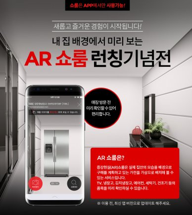 롯데하이마트는 최근 스마트폰 앱을 이용해 가전제품을 배치해보면서 바로 구입할 수 있는 'AR쇼룸' 서비스를 시작했다고 밝혔다. 사진=롯데하이마트 제공