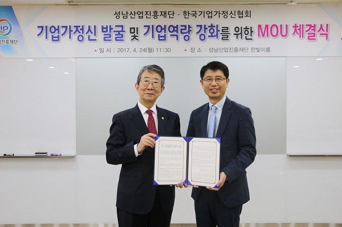 한국기업가정신협회와 성남산업진흥재단의 기업가정신 발굴 및 기업 역량강화를 위한 MOU체결식