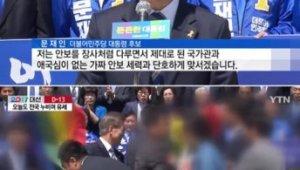 """성소수자 인권단체 13명 """"문재인 동성애 발언 사과하라"""" 현행범 체포...처벌여부는?"""