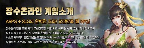 PC게임 장수온라인, 27일 정식서비스 오픈