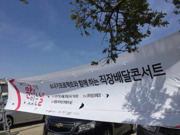 '힐링퍼커션 바람의숲' 공연장면. 사진=소나기프로젝트 제공