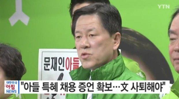 """'문준용 특혜채용 논란' 문재인 측 """"허무맹랑한 허위사실...끝까지 책임 물을 것"""""""