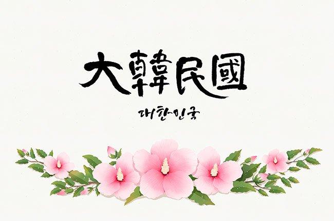 [Joyce의 세상물정 영어] Sino-Korean 한자어