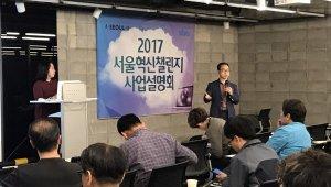 '미래 서울 발전소' SBA, '혁신챌린지' 통해 4차 산업혁명 기틀 굳힌다
