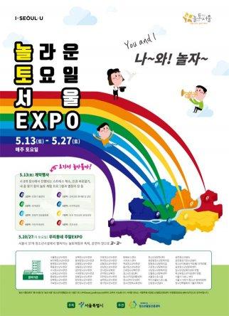 서울시가 5월 청소년의 달을 맞아 128개 청소년 시설 등에서 130여개 놀토 체험프로그램을 운영한다. 사진=서울시 제공
