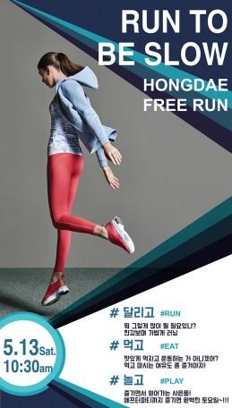 LF가 전개하는 스포츠웨어 브랜드 '질스튜어트스포츠'가 오는 13일 오전 10시 30분부터 서울 난지 한강공원과 홍대 일대에서 프리런 이벤트 '런 투비 슬로우(RUN TO BE SLOW)'를 개최한다. 사진=LF 제공