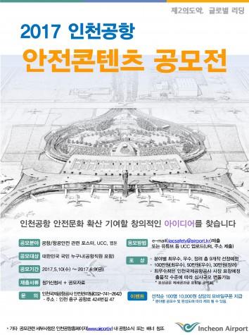 인천국제공항공사에서 주최하는 대국민 안전콘텐츠 공모전이 5월 10일부터 6월 9일까지 진행된다. 사진=인천국제공항공사 제공