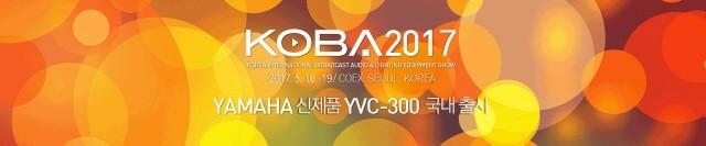 KOBA 2017, 화상회의 솔루션 야마하 YVC-300 전시