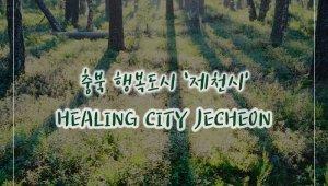 충북 행복도시 '제천시'