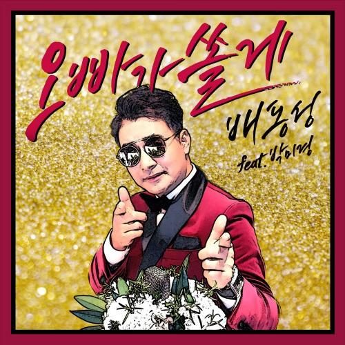 개그맨 배동성, '하트가디언 홍보대사'로 소중한 생명 구하기 나서