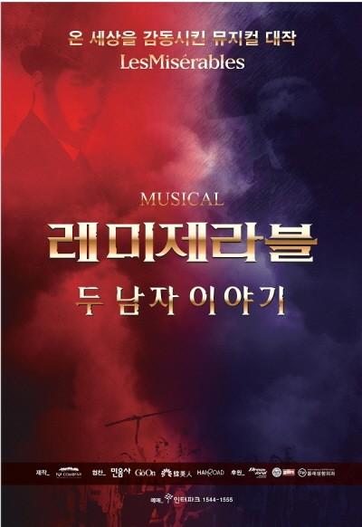 '레미제라블-두 남자 이야기 시즌2' 포스터. 사진=(주)N.A뮤지컬컴퍼니 제공