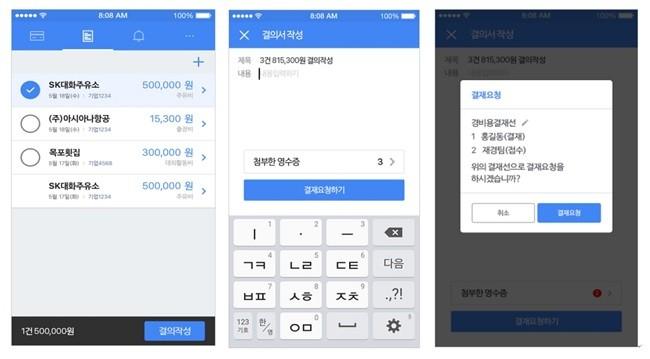 비즈플레이 경비지출관리 서비스는 PC는 물론 모바일 앱에서도 지출결의를 작성하고 사용 한도를 확인할 수 있다.