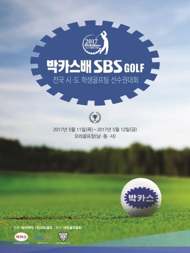 동아제약, '2017 박카스배 SBS GOLF 전국시도학생골프팀선수권대회' 개최