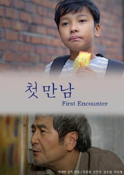 '첫만남' 포스터. 사진=박재현 감독 제공