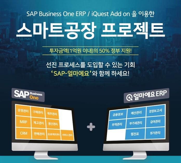 (주)TSC, 아이퀘스트 스마트 공장 지원사업으로 SAP-얼마에요 ERP 도입
