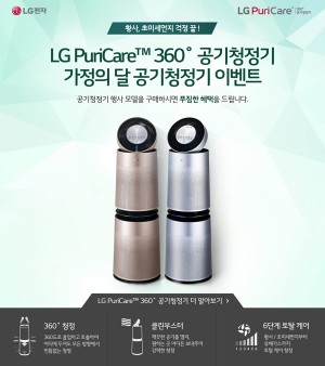 LG전자가 5월 가정의 달을 맞아 황사 미세먼지로부터 가족들의 건강을 지키기 위해 LG 퓨리케어 360도 공기청정기 이벤트를 벌인다. 사진=LG전자 제공