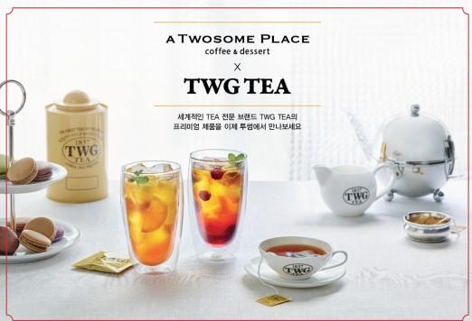 투썸플레이스가 커피 전문점 업계 최초로 티더블유지(TWG)와 독점 계약을 맺고 전 매장에 '티더블유지 티(이하 TWG TEA)'를 선보인다. 사진=투썸플레이스 제공