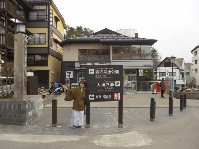 사이노가와하라로 가는 중