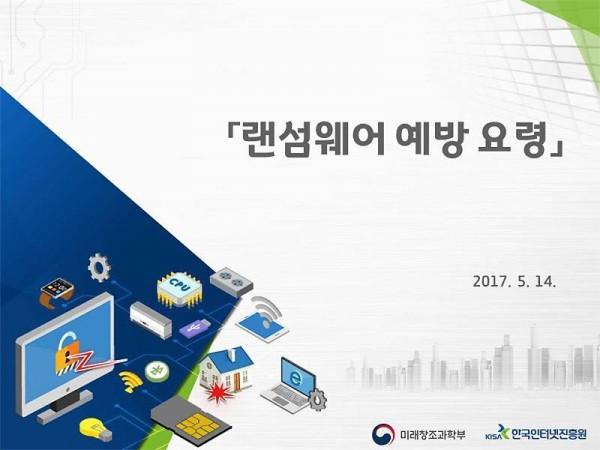 사진=한국인터넷진흥원 페이스북 캡처
