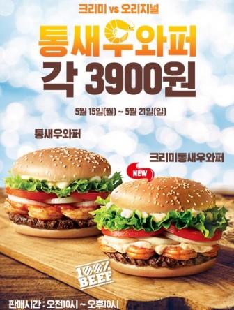 버거 프랜차이즈 업체인 '버거킹'이 5월 15일부터 21일까지 통새우와퍼와 크리미통새우와퍼를 각각 3900원에 할인 판매하는 행사를 벌인다. 사진=버거킹 홈페이지 캡처