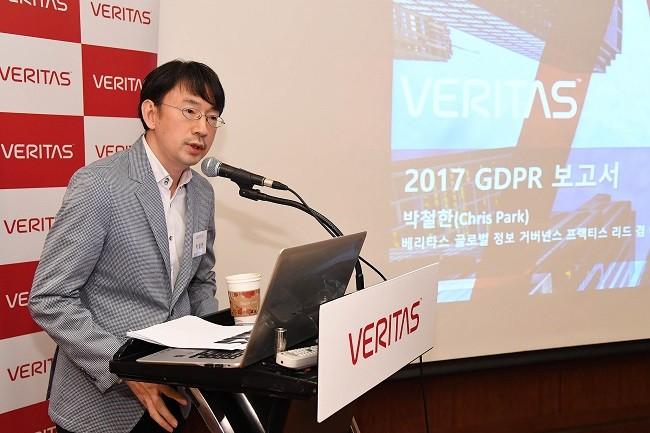 GDPR 2017 보고서를 발표하고 있는 박철한 베리타스 글로벌 정보 거버넌스 프랙티스 리드