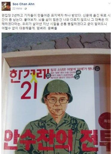 """한겨레 안수찬 기자 """"덤벼라 문빠들"""" 논란 후 """"술 마시고...밑바닥 드러냈다"""""""