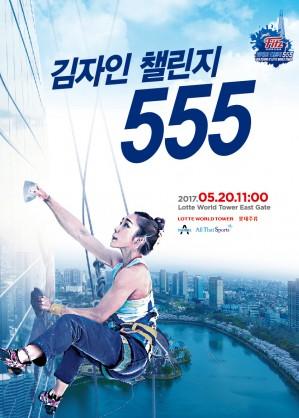 롯데월드타워를 운영하는 롯데물산은 5월 20일 오전 11시 김자인(28, 스파이더코리아)선수가 123층 555m 롯데월드타워를 맨손으로 등반하는 '김자인 챌린지 555'를 진행한다고 밝혔다. 사진=롯데물산 제공