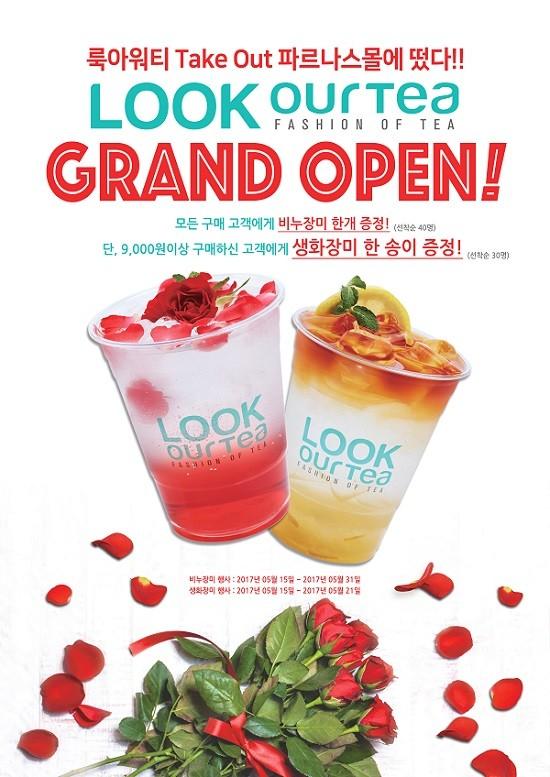 룩아워티, '파르나스몰점 오픈 프로모션', 설탕대신 천연감미료 '꽃당' 인기