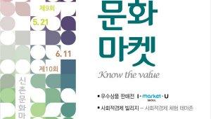 SBA, 우수 문화·중기제품 축제 '신촌 문화마켓' 개최예고