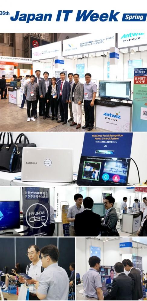 지난 5월 10일부터 12일까지 일본에서 개최됐던 'Japan IT Week 2017 Spring' 행사에서 한국 기업들이 일본 진출 기반을 다졌다.