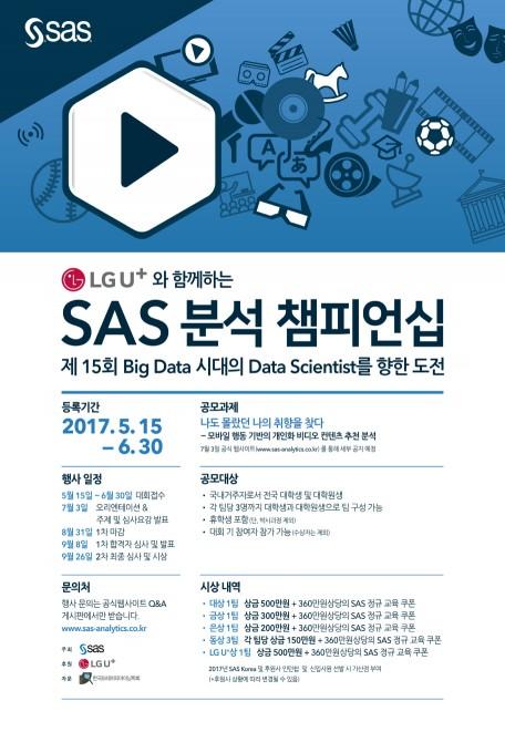 데이터 사이언티스트에 도전!...'제 15회 SAS 분석 챔피언십' 개최